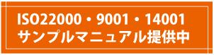 ISO22000,ISO9001,ISO14001,サンプルマニュアル