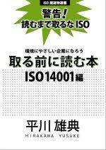 取る前に読む本ISO14001編
