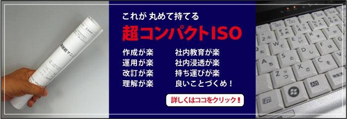 ISO27001 アイソ・ラボ株式会社