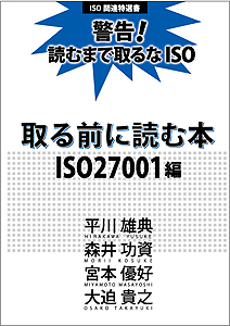 ISO27001 取る前に読む本ISO27001