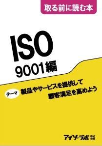 取る前に読む本ISO9001