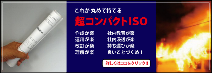 ISO22301 アイソ・ラボ株式会社