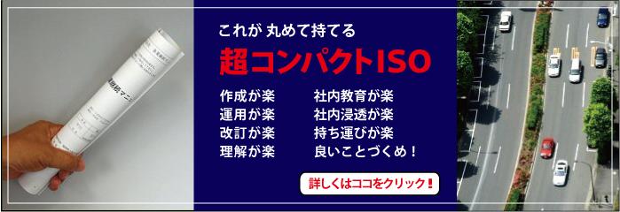 ISO39001 超コンパクトISO アイソ・ラボ株式会社