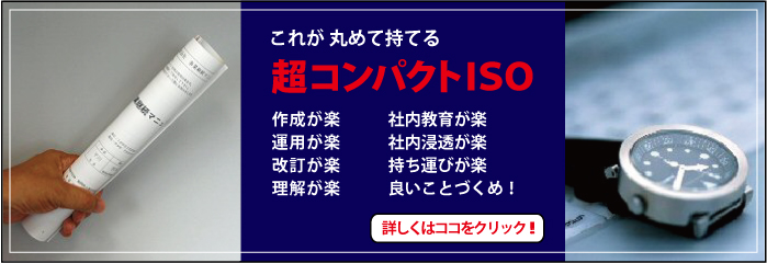 ISO9001 超コンパクトISO