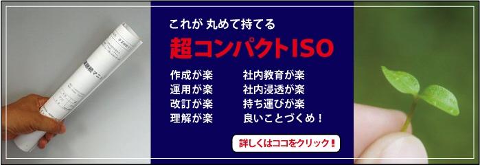 ISO14001 アイソ・ラボ株式会社