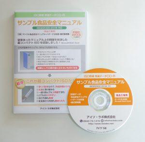 ISO22000 サンプルマニュアル